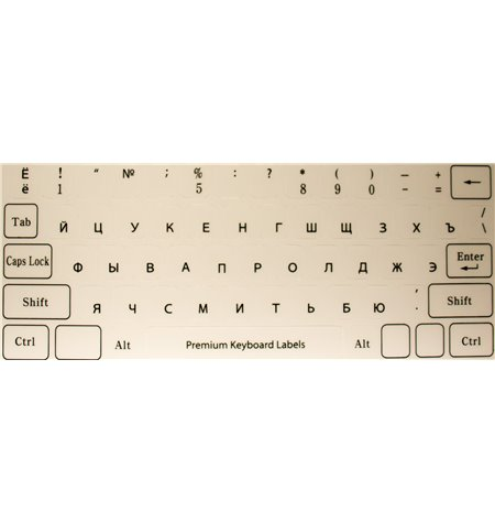 Transparent with black symbols Keyboard stickers - Russian alphabet