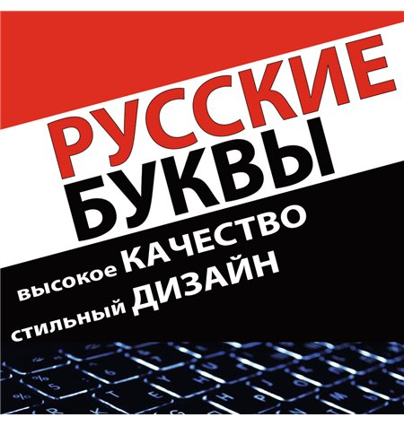 Non-Transparent black with white symbols Keyboard stickers - English-Russian alphabet
